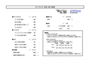 ●グレーディング料金_01.jpg