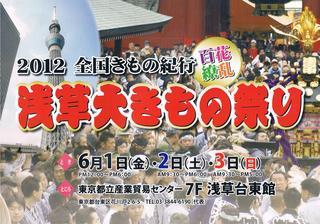 浅草大きもの祭り1.jpg
